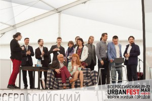 II All-Russian Forum of the Live cities. UrbanFest
